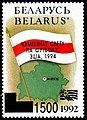 1993. Stamp of Belarus 0046.jpg