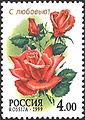1999. Марка России 0517 hi.jpg