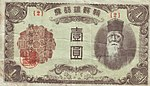 1 Yen - Bank of Chosen (1945) 01.jpg