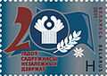 2011. Stamp of Belarus 15-2011-21-06-z.jpg