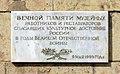 2012-05-31 Большой Гатчинский дворец. Мемориальная доска.jpg