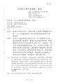 20160307 行政院人事行政總處 總處給字第1050034457號書函.pdf