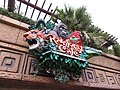 2017 12 20b Afternoon at California Adventure114.jpg