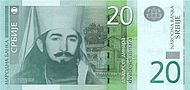 20 dinara obverse