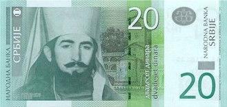 Serbian dinar - 20 dinars obverse
