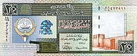 20 dinars koweïtiens en 1994 obverse.jpg