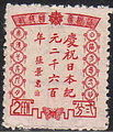 2600th anniv of Japanese Empire 2Fen stamp.JPG
