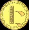 AM-2013-5000dram-AlphabetAu-b7.png