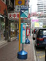 Airport Express shuttle bus K1 Eaton Hotel stop.JPG