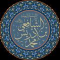 Al-Shafie Name.png