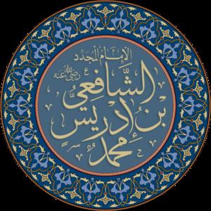 Al-Shafi'i cover