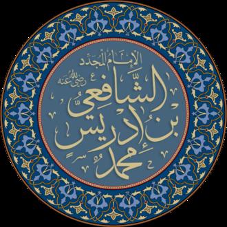 Al-Shafi'i - Image: Al Shafie Name