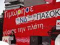 Aleka Papariga KKE speaking at rally, against ND-PASOK.jpg
