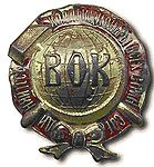 All-Russian Society of Philatelists emblem.jpg