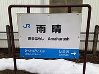 Amaharashi Station Sign.jpg