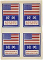 American Aid Advertisement Poster - NARA - 5900041.jpg