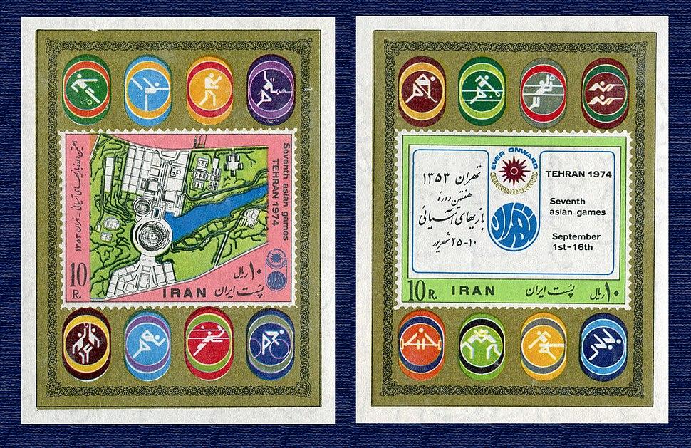 Asian-games-1974-tehran-sta