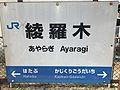 Ayaragi Station Sign 2.jpg