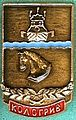 Badge Кологрив.jpg