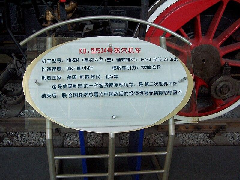 File:Baldwin locomotive UNRRA aid to China 1.jpg