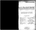 Bolshevik 1929 No9-10.pdf