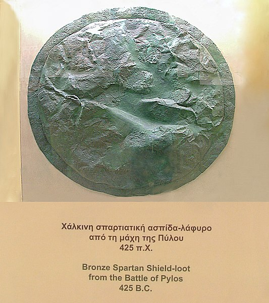 File:Bronze spartan shield-loot from the Battle of Pylos (425 BC). Ancient Agora Museum of Athens.jpg