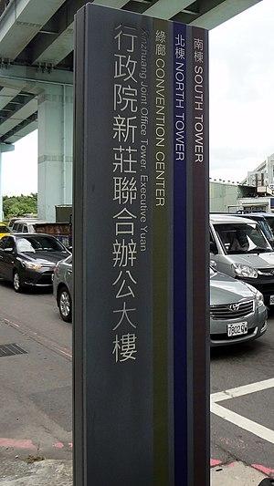 Xinzhuang Joint Office Tower, Executive Yuan - Building name sign of Xinzhuang Joint Office Tower, Executive Yuan