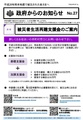 Bulletin for sufferers of Kumamoto Earthquakes by Japan Cabinet No 27.pdf