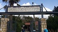 By Ovedc Elef-Milim in Tel Shilo 02.jpg