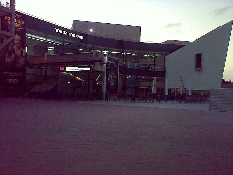 File:Cameri Theater-Tel Aviv.jpg