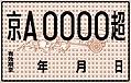 China license plate Beijing 京 GA36-2007 C.16.4.1.jpg