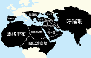 Claimed Territories of ISIS (Traditional Chinese).png
