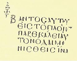 Codex Nanianus Mark 5,18.JPG