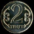 Coin of Kazakhstan 2-tenge avers.png
