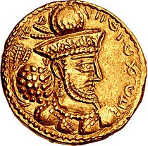 Coin of Shapur III, Merv mint.jpg