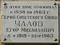 Commemorative plaque to Yegor Mikhaylovich Chalov.jpg