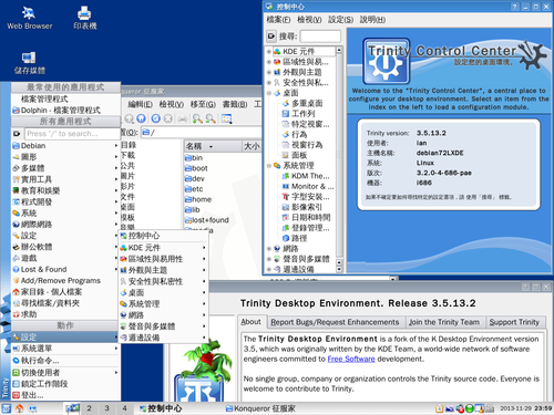 Trinity 3.5.13.2 (Traditional Chinese localisation)
