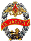 Decoration For Merit military military commandant of Moscow.png