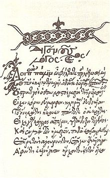 Epic of Digenis Akritas, manuscript in the National Library of Greece; an example of Byzantine literature.