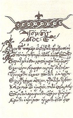 ποίημα που χρονολογείται j νόμος ραντεβού ιστορία