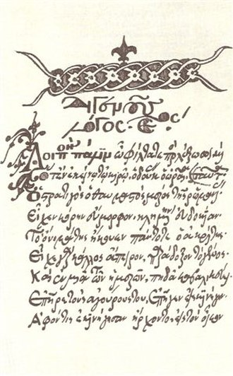 Digenes Akritas - Epic of Digenes Akritas, Athens National library manuscript.