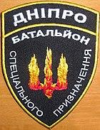 Eмблема батальйону спеціального призначення «Днiпро».jpg