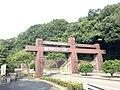 EhimePrePark-entrance.JPG