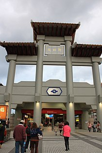 Entrance view of Xinbeitou Station 20120201.jpg