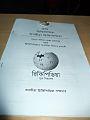 First Assamese Wikipedia meetup Guwahati 5.jpg