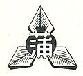Former Kamagari Hiroshima chapter.jpg