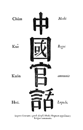 "Standard Chinese - Zhongguo Guanhua (中国官话/中國官話), or Medii Regni Communis Loquela (""Middle Kingdom's Common Speech""), used on the frontispiece of an early Chinese grammar published by Étienne Fourmont (with Arcadio Huang) in 1742"