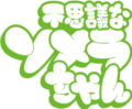 Fushigi na Somera-chan logo.png