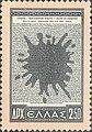 Greece 1954 inkblot.jpg
