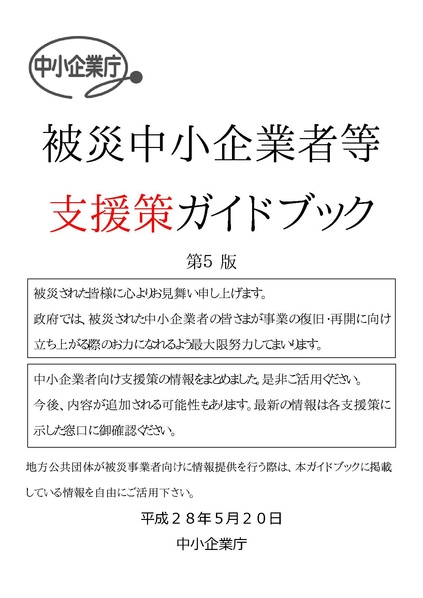 ファイル:Guidebook for Supporting Suffered SMEs of 2016 Kumamoto Earthquakes 5th edition.pdf